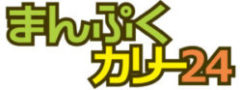 まんぷくカリー24